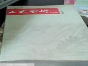 """善行天下. 2010卷 : """"政协委员慈善公益事迹展""""参展委员风采"""