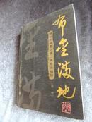 徐杉著《布金满地:神秘的峨眉山佛门传奇与揭秘》(第一部)一版一印 现货 自然旧
