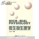 21世纪高等院校教材:微生物生理学