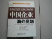 中国企业海外亮剑:入世后中国企业应对重大涉外知识产权纠纷案例汇编及评论