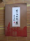 《中文回归集》 程祥徽签赠本