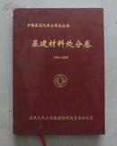 中国东风汽车公司志丛书---基建材料处分卷(1984-1998)2000年1版1印精装