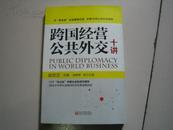 跨国经营公共外交十讲,作者签名赠书
