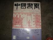中国书画--2004年4月第16期(淮北汉画像 巫鸿:汉代艺术中的--)