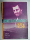 爱乐(音乐与音响丛刊)1998年第5期