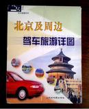 北京及周边驾车旅游详图【旧藏】