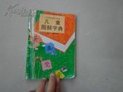 儿童图解字典(六年级小学三年级)九年义务教育工具书系列