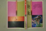 艳龙 杨志军作品 一版一印 印数5千册  私藏品好