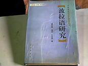波拉语研究(中国新发现语言研究丛书)【精装】
