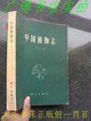 中国植物志第七卷(  中英翻译    9品佳)
