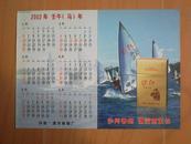 注册商标:沙河香烟宣传画年历(2002年)