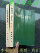 中国植物学文献目录(第一册、第二册)品佳