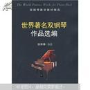 世界著名双钢琴作品选编(双钢琴教学教材精选)