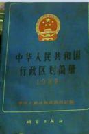 中华人民共和国行政区划简册1989
