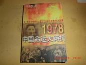 1978中国命运大转折
