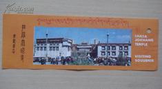 西藏门票:拉萨大昭寺老版门票