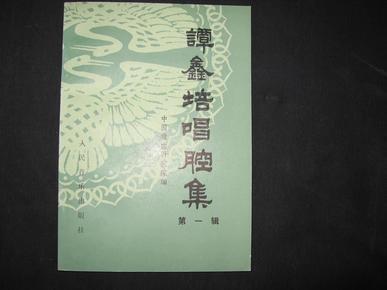 谭金培唱腔集(1--3辑)3本合售