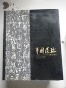 上海崇源2008年秋季大型艺术品拍卖会 半圆遗珍