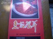 烹坛荟萃(第二届全国烹饪大赛获奖作品集)