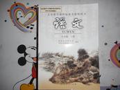 初中语文课本 人教版 九年级上册 正版 库存书