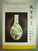 《故宫藏瓷—清乾隆珐琅彩瓷一》/故宫博物院/ 开发股份有限公司