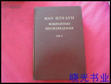 MAO II3E-AYH  毛泽东选集 第二卷      书品如图免争议