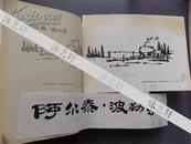 大型学术刊物《中国画》主编、编审,中国美术家协会会员文关旺题字原稿,画家唐伟杰插图原稿,1989年《啄mu鸟》杂志发表