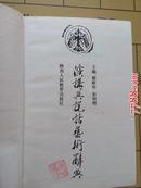 演讲与说话艺术辞典--硬精装89年一版一印
