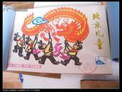 北京儿童77.78年合订本好儿童80年合订本