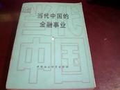 当代中国的金融事业【当代中国丛书,1989年1版1印】