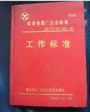 富锦卷烟厂企业标准-------工作标准