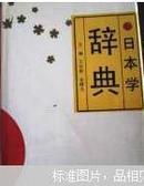 日本学辞典-稀见仅印3千册原版精装图书