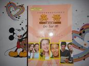 初中英语教材九年级 全一册 人教版