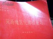 菏泽地区纪律检查志(征求意见稿)