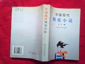 中国现代颓废小说