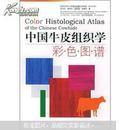 中国牛皮组织学彩色图谱。