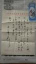 著名诗人、南京大学中文系教授  许永璋 毛笔信札一通1页(带信封)【字极佳】