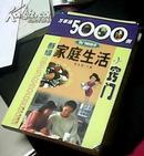万事通5000例:新编家庭生活小窍门