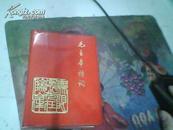 毛主席诗词(注释)前彩像9页,其中与林合像1页,内附彩图黑白图多页,其中有与林合像(1969年北京.64开红塑封