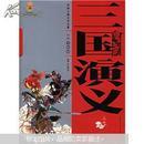 中国古典文学名著:三国演义(上下卷)(美绘版)