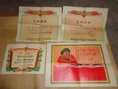 中国人民解放军周万达  奖状和五好喜报 一张有林题共 入伍通知书 证明书加4张照片