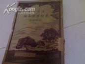 農業叢書 1951年版  《果樹園藝各論》