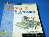 Java 2 认证考试指南(原书第3版)【有光盘】