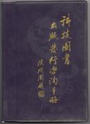 科技图书出版发行咨询手册