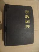宗教词典 【硬精装】