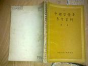 中国哲学史参考资料第一集(1957年1版1印)