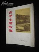 在毛主席故乡(画册)1953年1版1印
