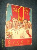 苏中友好1958年第18期