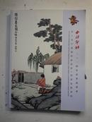 西泠印社2014年春季拍卖会 第十届中国国际动漫节 漫画插图专场