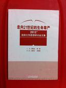 走向21世纪的生命尊严:2012池田大作思想研讨会文集